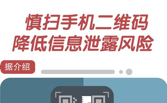 慎扫手机二维码 降低信息泄露风险