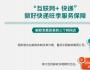 """图解:""""互联网+快递"""" 做好快递旺季服务保障"""