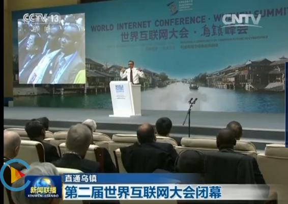 【直通乌镇】第二届世界互联网大会闭幕