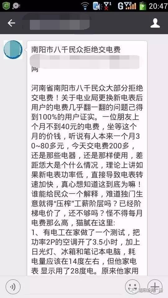 南阳市八千民众拒绝交电费?再瞎传后果很严重!