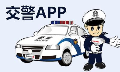 兰州交警郑重声明:下载手机APP只交罚款不扣分系谣传