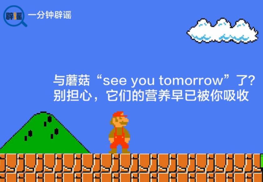 """与蘑菇""""see you tomorrow""""了?别担心,它们的营养早已被你吸收"""