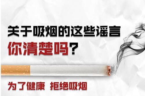 关于吸烟的这些谣言,你清楚吗?