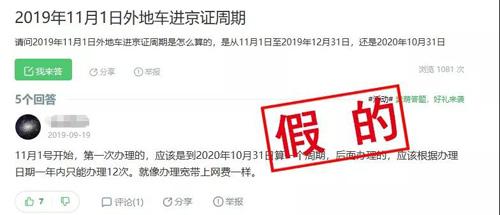 北京外埠车限行新政下月实施 这些说法靠谱吗